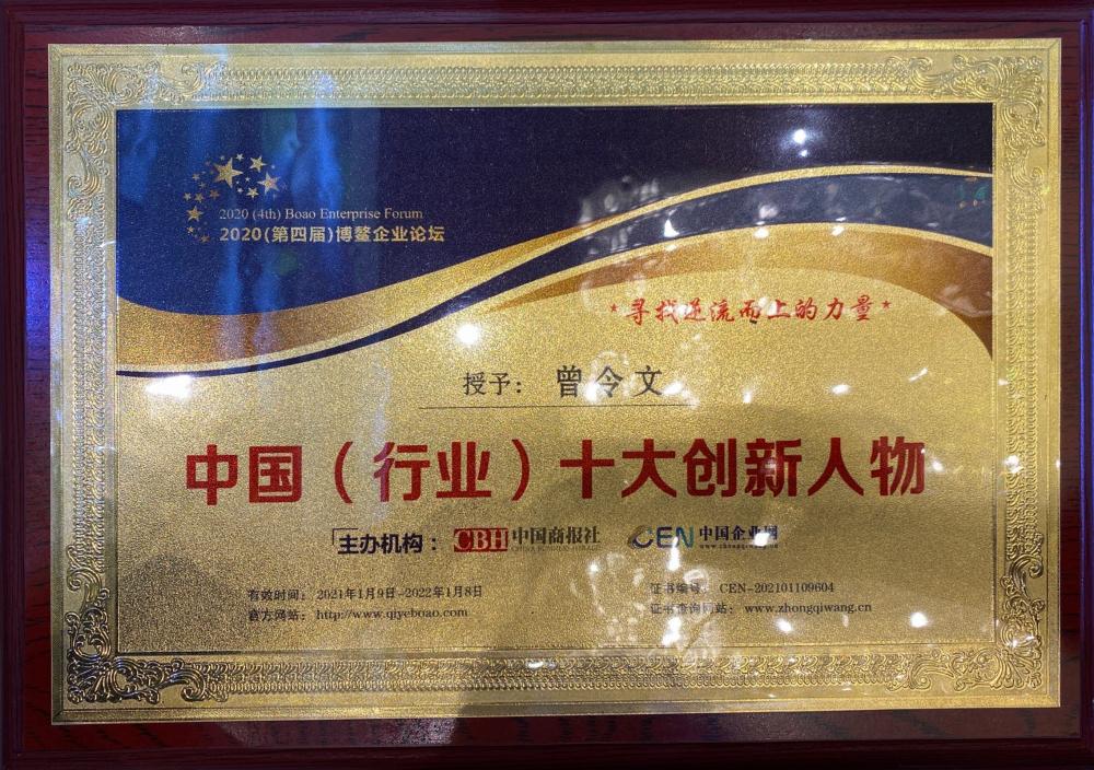 博鳌论坛中国(行业)十大创新人物