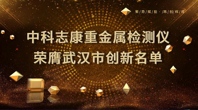中科雨燕直播间研发重金属雨燕直播仪列入武汉市创新产品名单