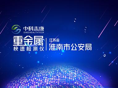 江苏省淮南市公安局