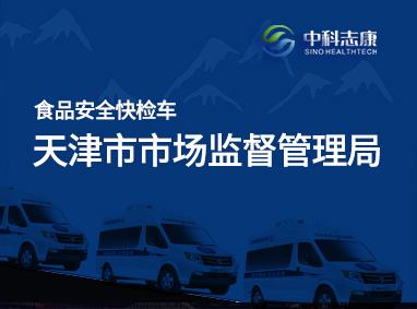 天津市市场监督管理局