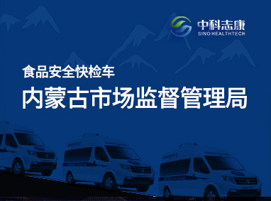 内蒙古自治区市场监督管理局
